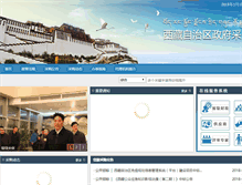Tablet Preview of ccgp-xizang.gov.cn